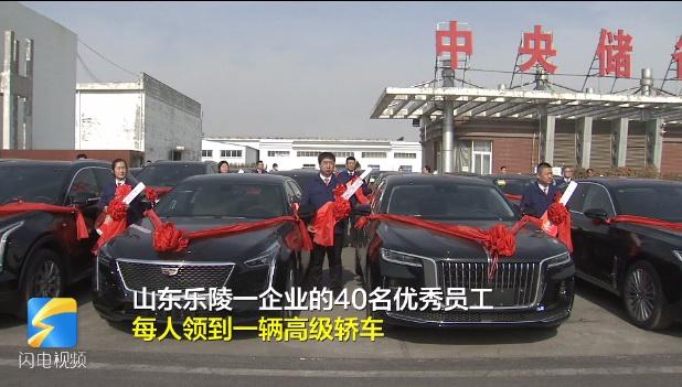 酸了!老板给40名员工每人奖励一辆车 总价值1500万