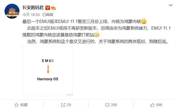 消息称华为EMUI 11.1三月上线:更换鸿蒙内核 或为最后一版