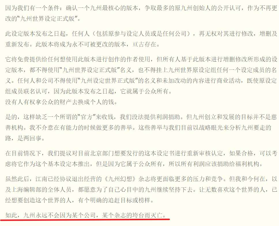 """刘慈欣都想过参与的""""中式龙与地下城"""",最后为什么黄了"""
