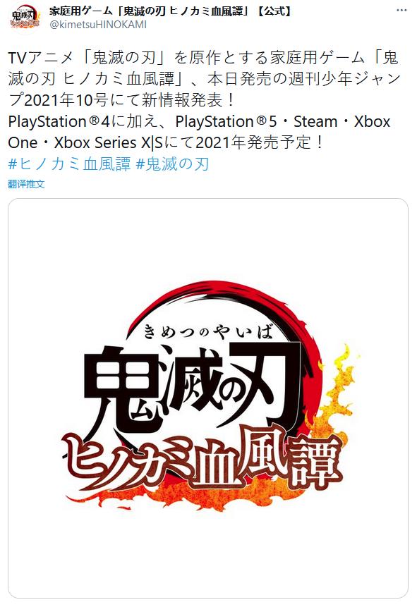 官宣:《鬼灭之刃火神血风谭》登陆PS4/PS5/XSX/Xbox1/Steam平台
