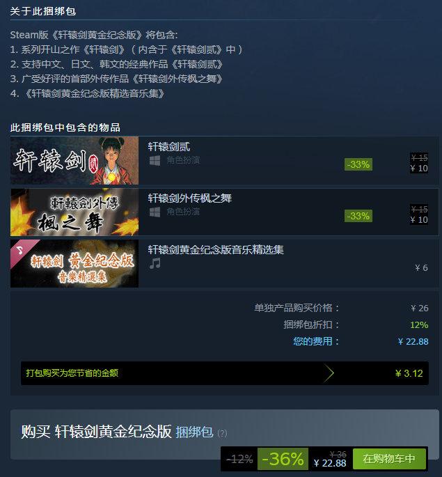 《轩辕剑黄金纪念版》Steam版发售 优惠价23元