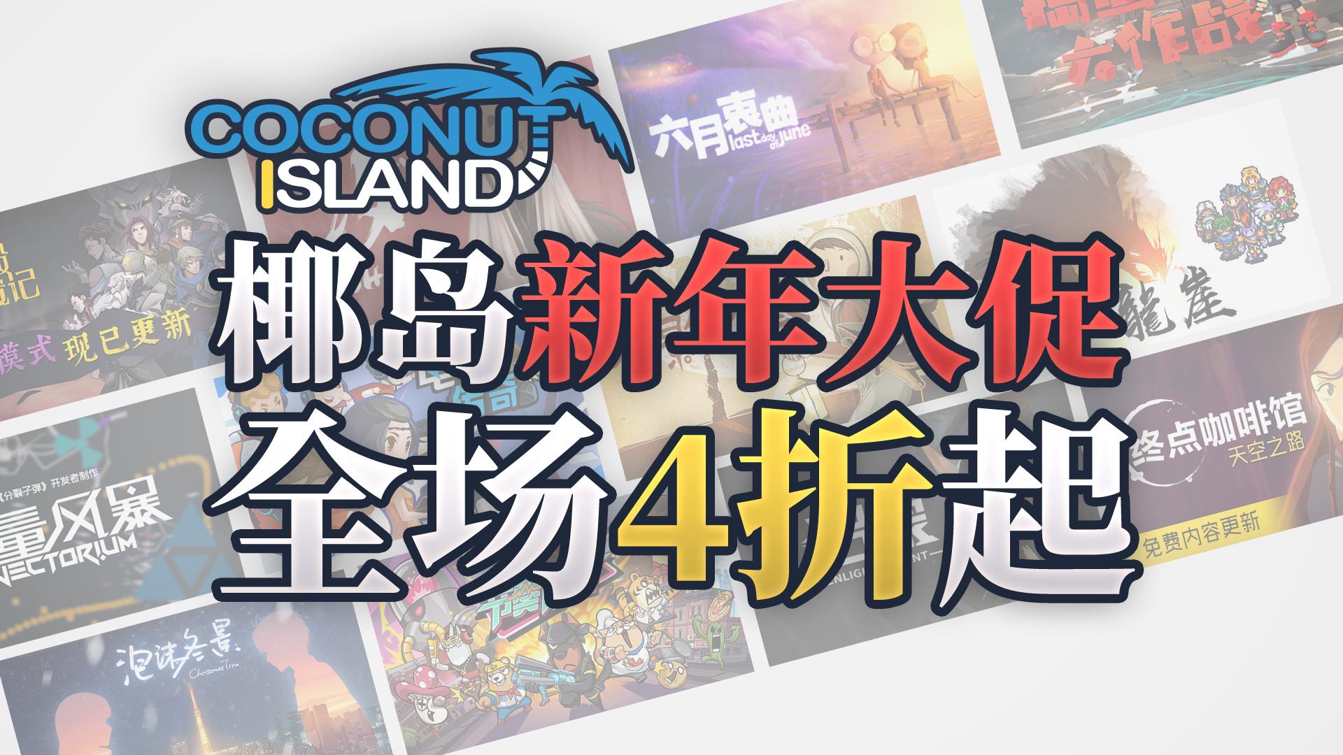 超低价!椰岛游戏新春特惠,多款游戏史低等你!