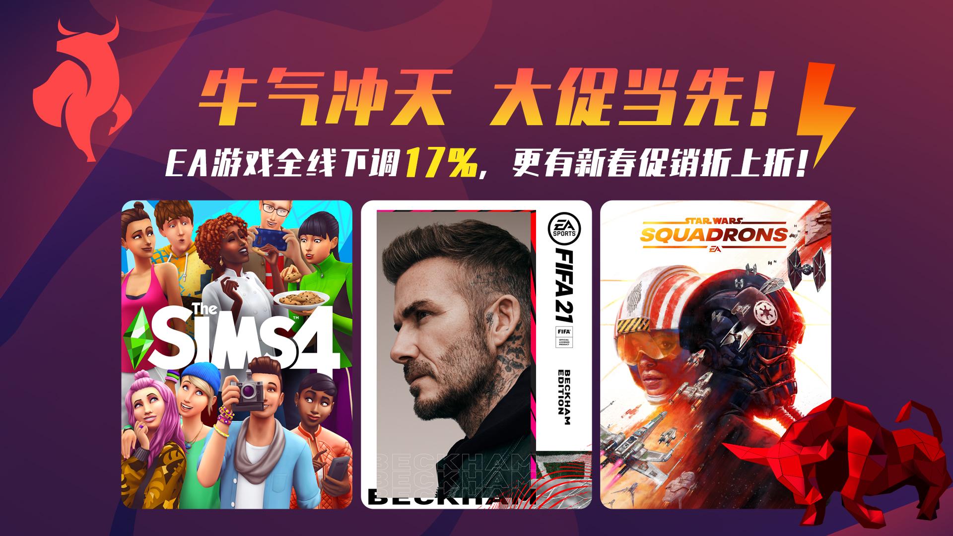 EA开启新春特惠!所有游戏价格永久下调!