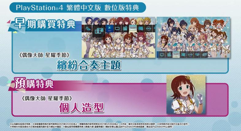 万代公布《偶像大师:星耀季节》中文宣传片 5月上市