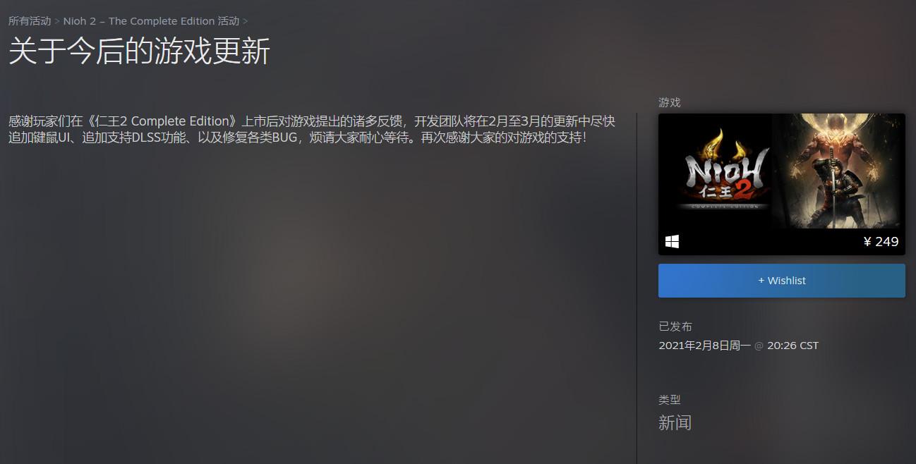 《仁王2》PC版更新公告 将支持键鼠UI和DLSS