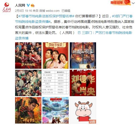 严打春节档院线电影盗录传播 7部电影进保护名单