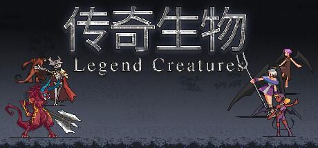 国产单机《传奇生物》发布新职业 小恶魔上线