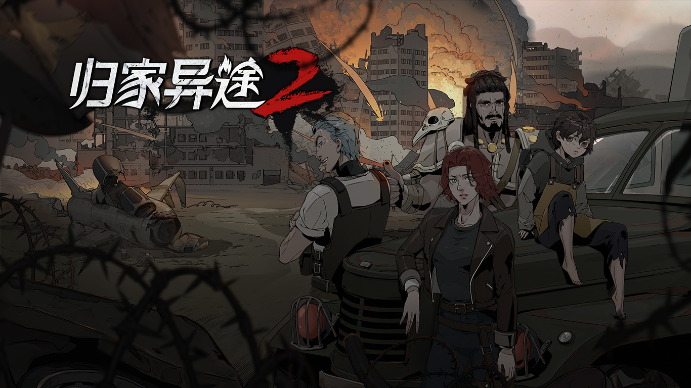 《归家异途2》春节免费内容更新现已登陆Steam