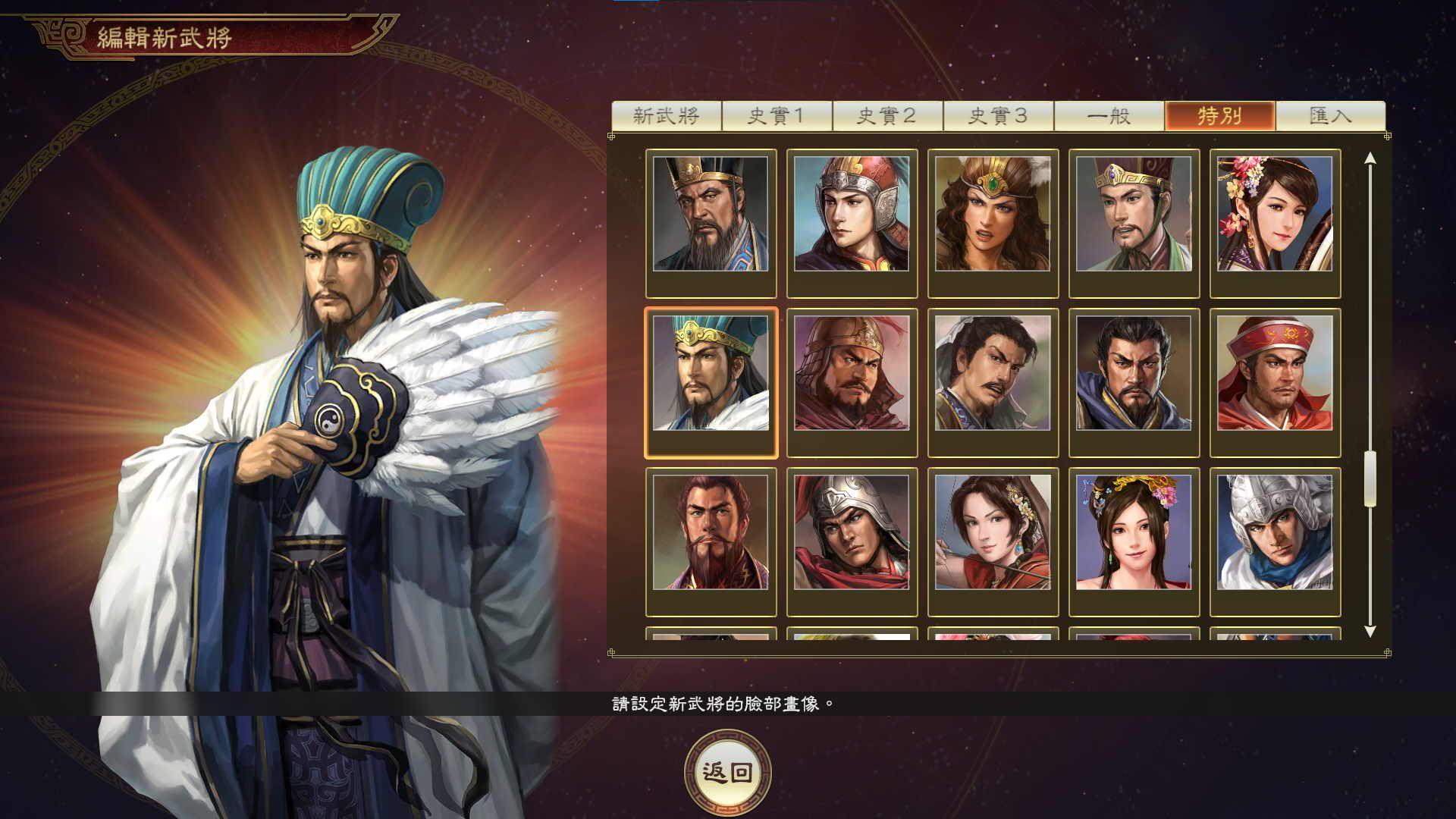 《三国志14威力加强版》2.25免费更新与付费DLC详情