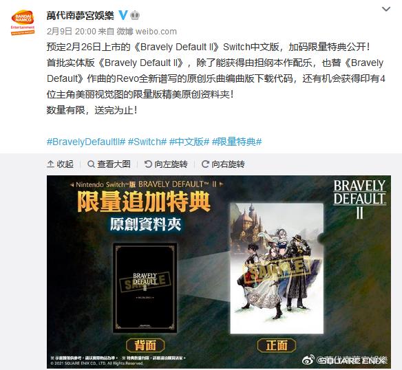 《勇气默示录2》NS中文版加码限量特典公开