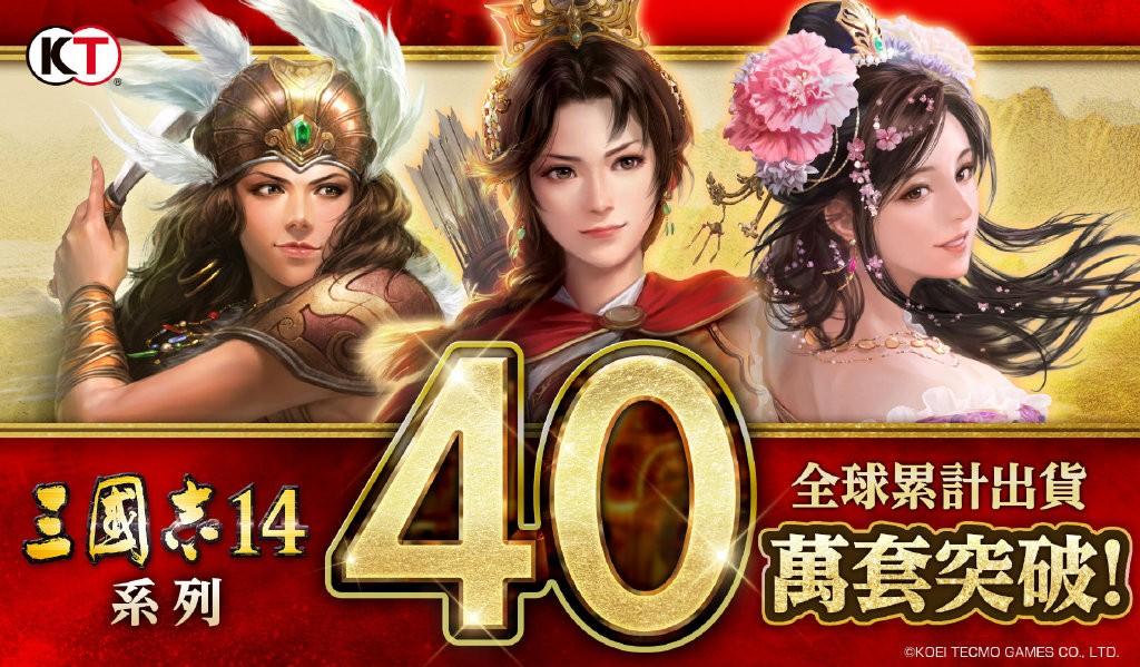 《三国志14》系列全球销量破40万 特典剧本免费领