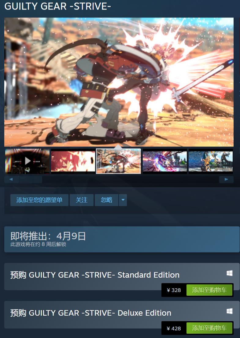 《罪恶装备 Strive》Steam版开启预购 PC需求配置公开
