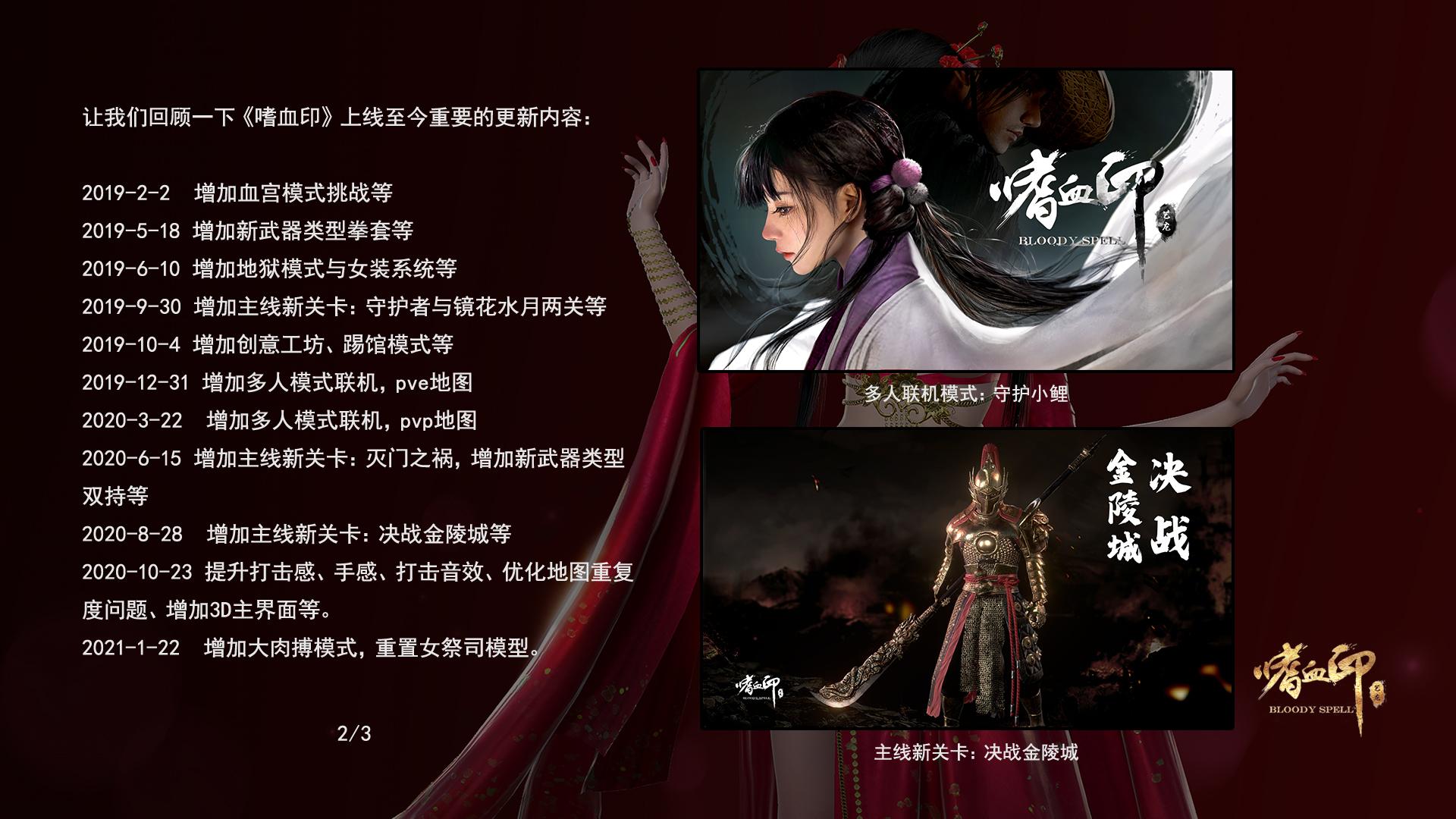 《嗜血印》年终总结发布 春节送女神性感旗袍