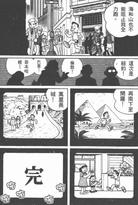 从哆啦A梦到性欲食欲颠倒的社会,超前的藤子·F·不二雄