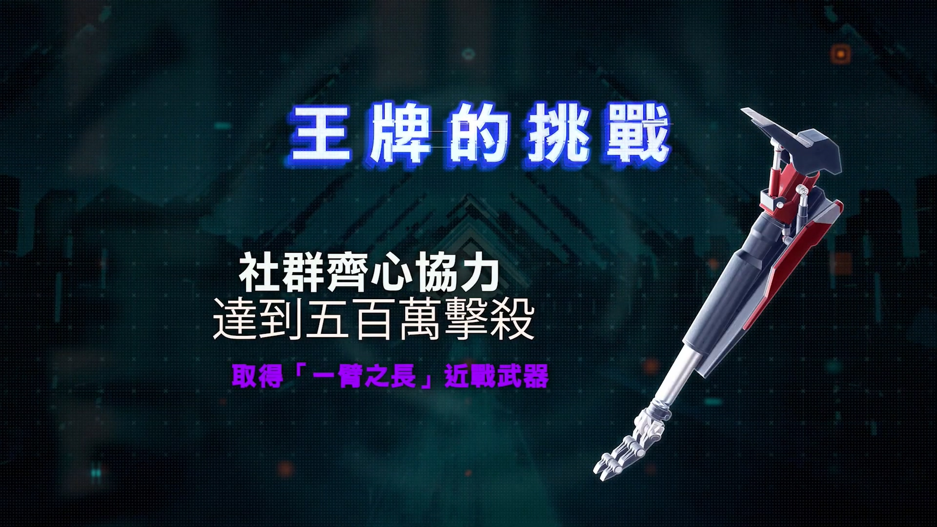 育碧《超猎都市》全新CG宣传片发布 解锁独家近战武器