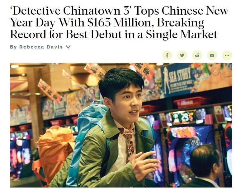 各大外媒报道《唐人街探案3》票房增长速度简直像个妖怪