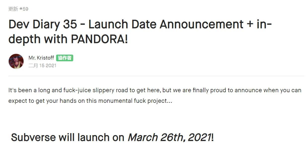 终于来了!马头社新作《Subverse》3月26日登陆Steam发售