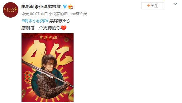 《刺杀小说家》官博宣布电影票房已经突破4亿 官方公开贺图