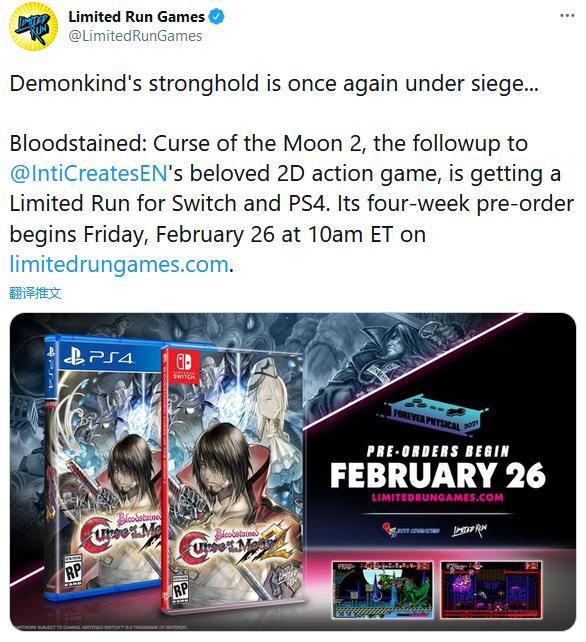PS4/NS实体版《赤痕:月之诅咒2》2月26日开启预售 持续时间为4周