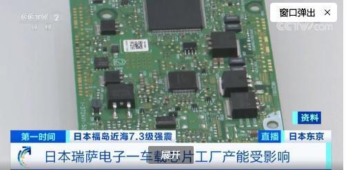 日本车载芯片大厂因地震停产 产能完全恢复需一周