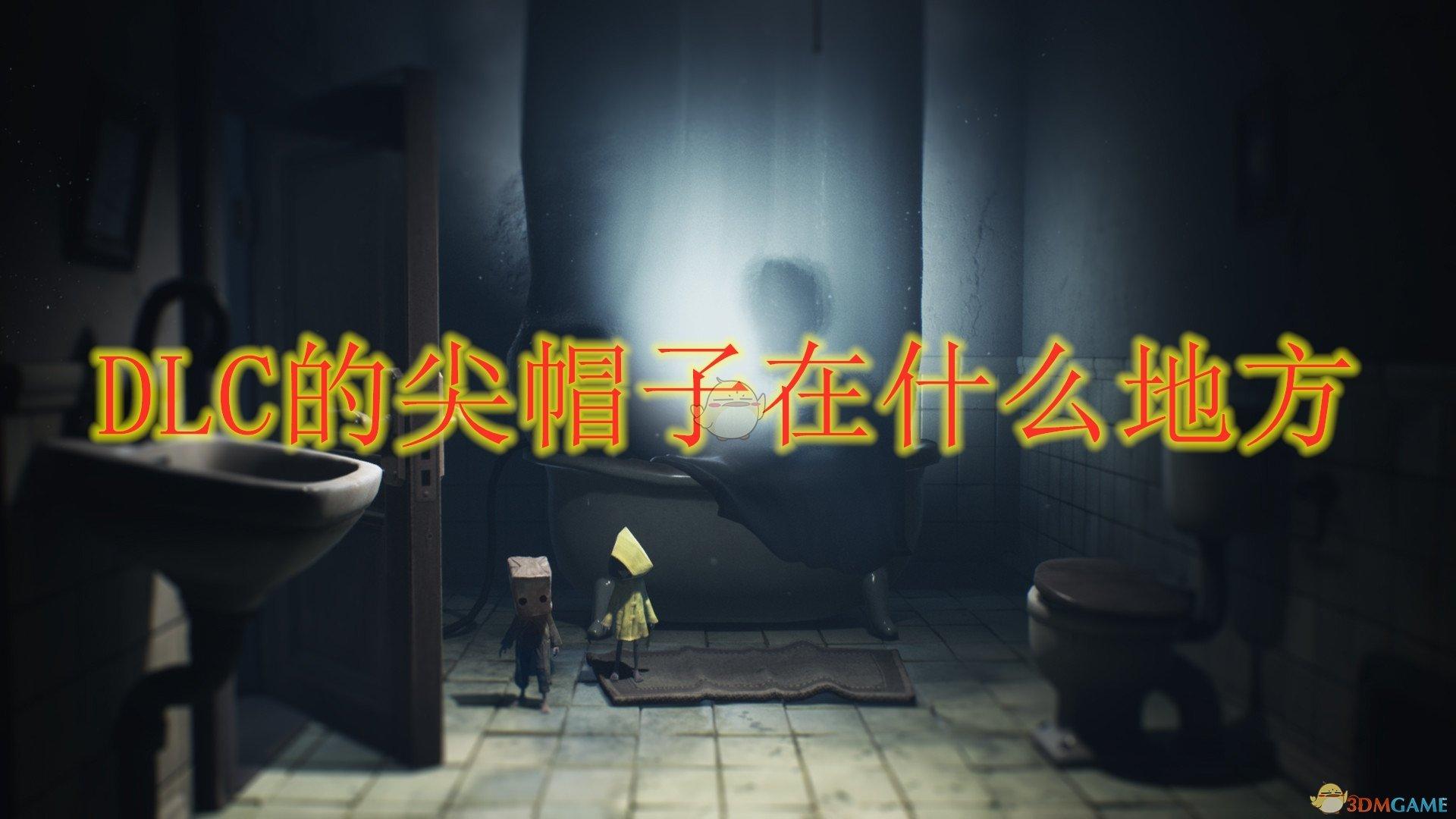 《小小梦魇2》DLC尖帽子位置介绍