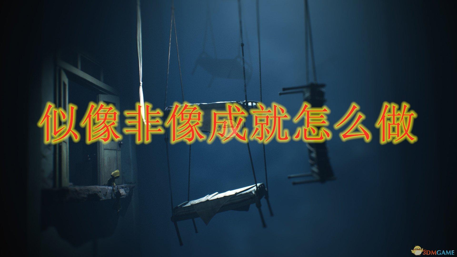 《小小梦魇2》似像非像成就完成心得分享