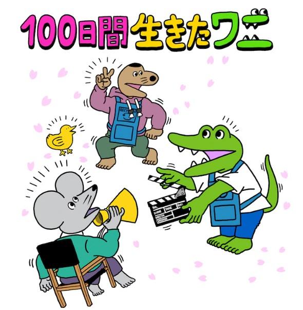 漫更名作「100天后就会逝世的鳄鱼」动画片子肯定5月28日上映
