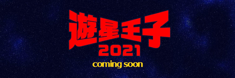 经典科幻特摄「游星王子」配角定妆照艺图 2021年夏上映