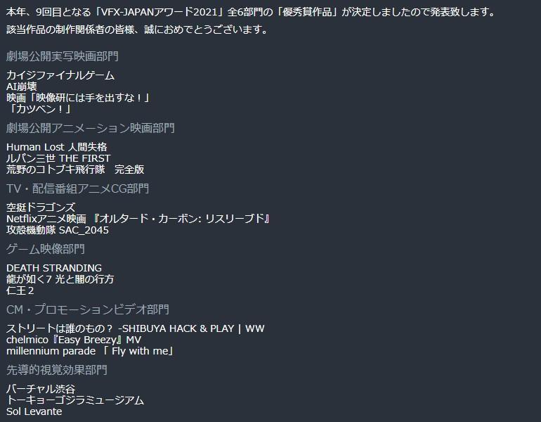 日本视觉艺术大奖VFX-2021揭晓 《死搁》《仁王2》《如龙7》获奖