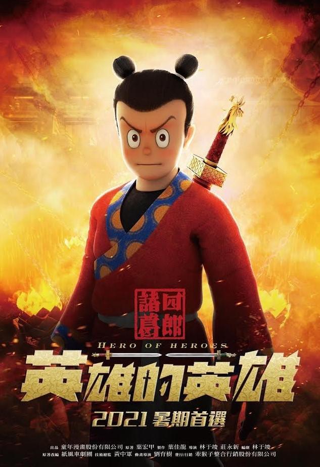 台湾殿堂级漫画改编动画《诸葛四郎:英雄的英雄》曝先导预告