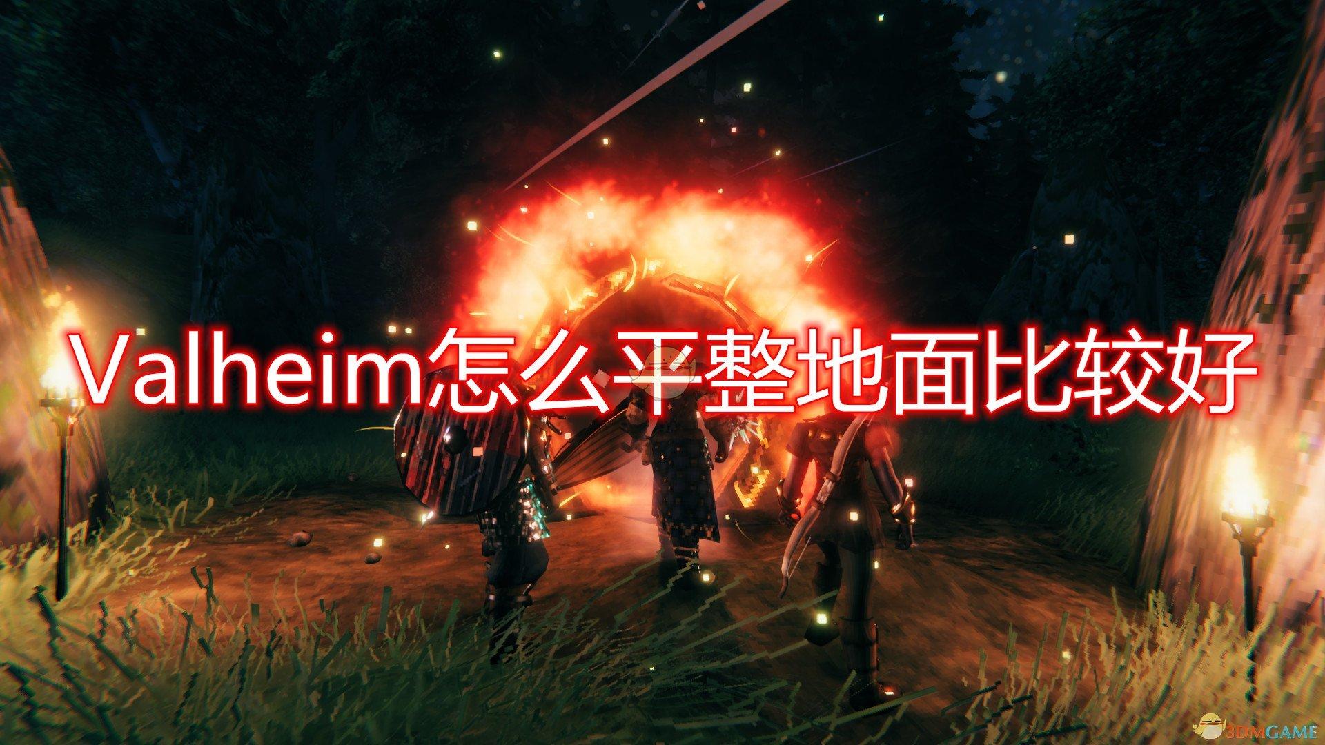 《Valheim:英灵神殿》平整地面心得分享
