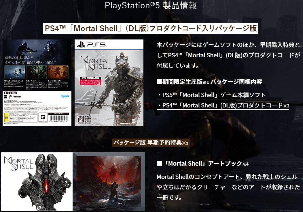 《致命躯壳》PS5版5月20日推出 定价4478日元