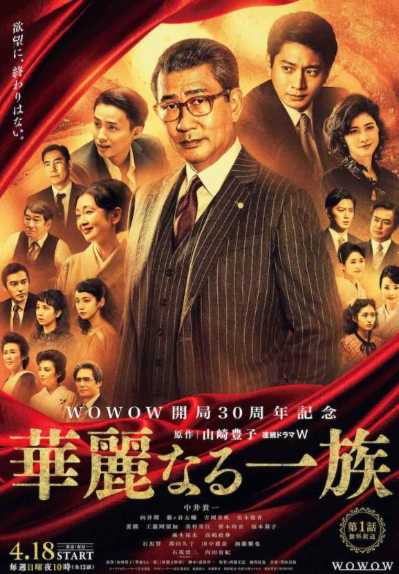 经典日剧新篇《华丽一族》最新海报 全主角同框4月18日开播