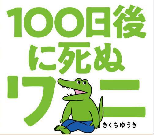《100天后会死的鳄鱼君》改编电影 定档5.28上映