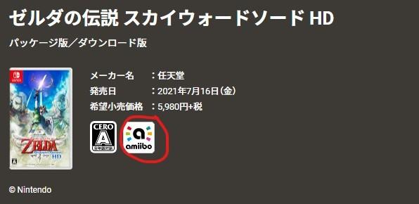 Switch版《塞尔达传说:天空之剑HD》支持Amiibo