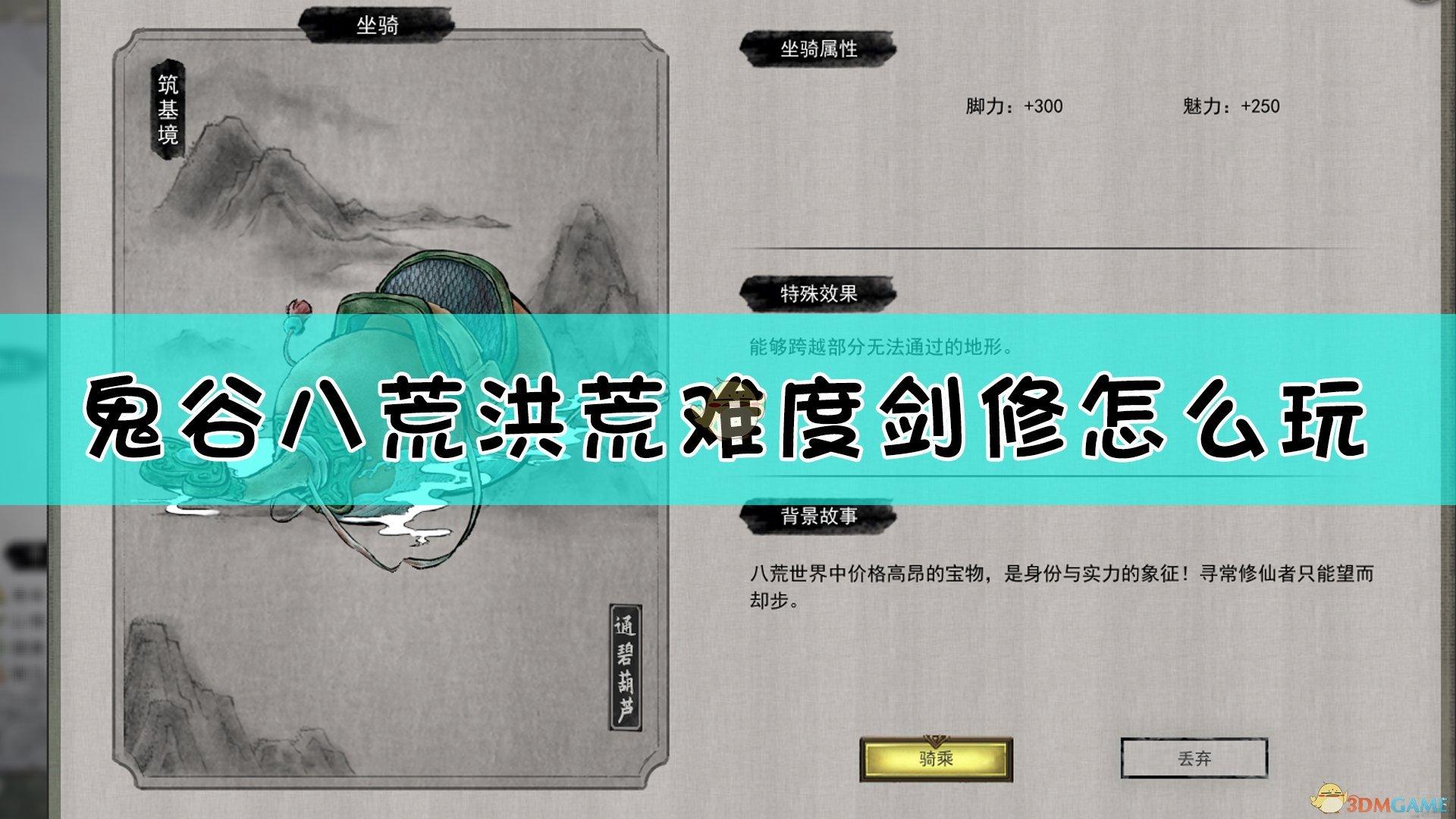 《鬼谷八荒》洪荒難度劍修玩法詳細介紹