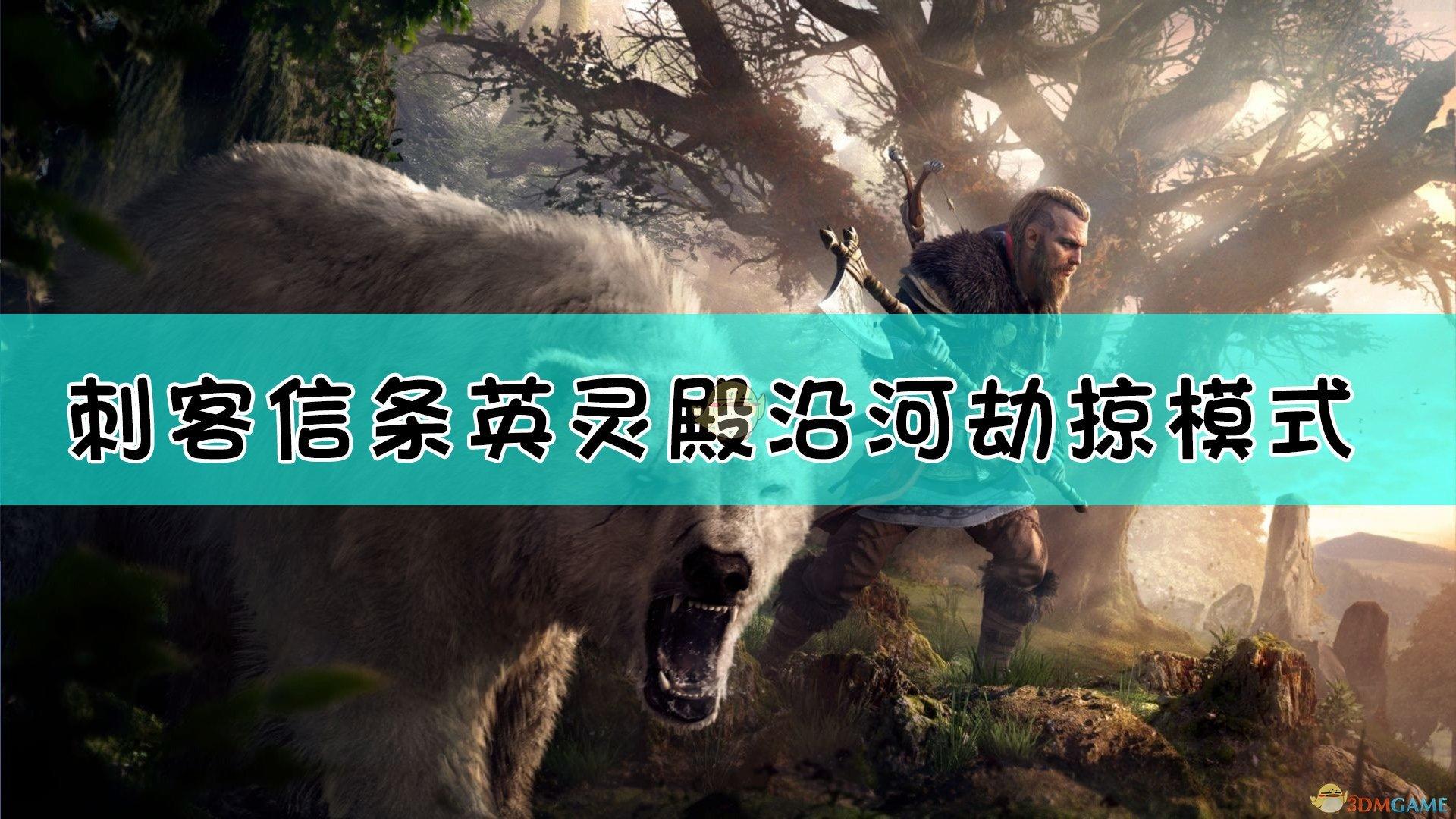 《刺客信条:英灵殿》沿河劫掠模式玩法介绍