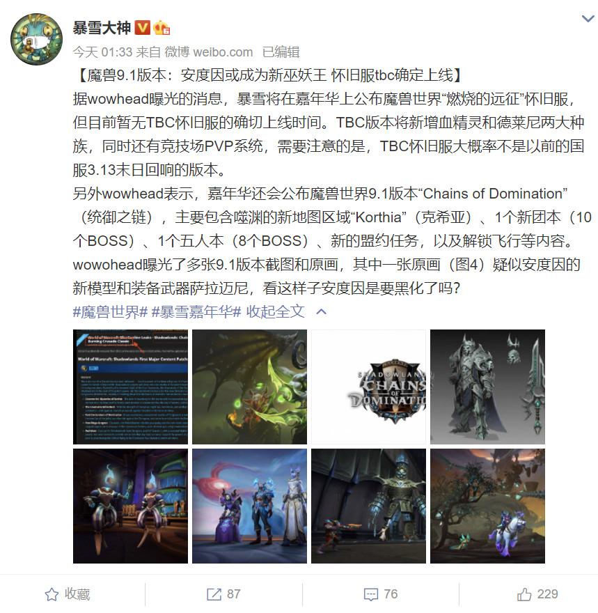 魔兽9.1版本:安度因或成新巫妖王 怀旧服tbc确定上线