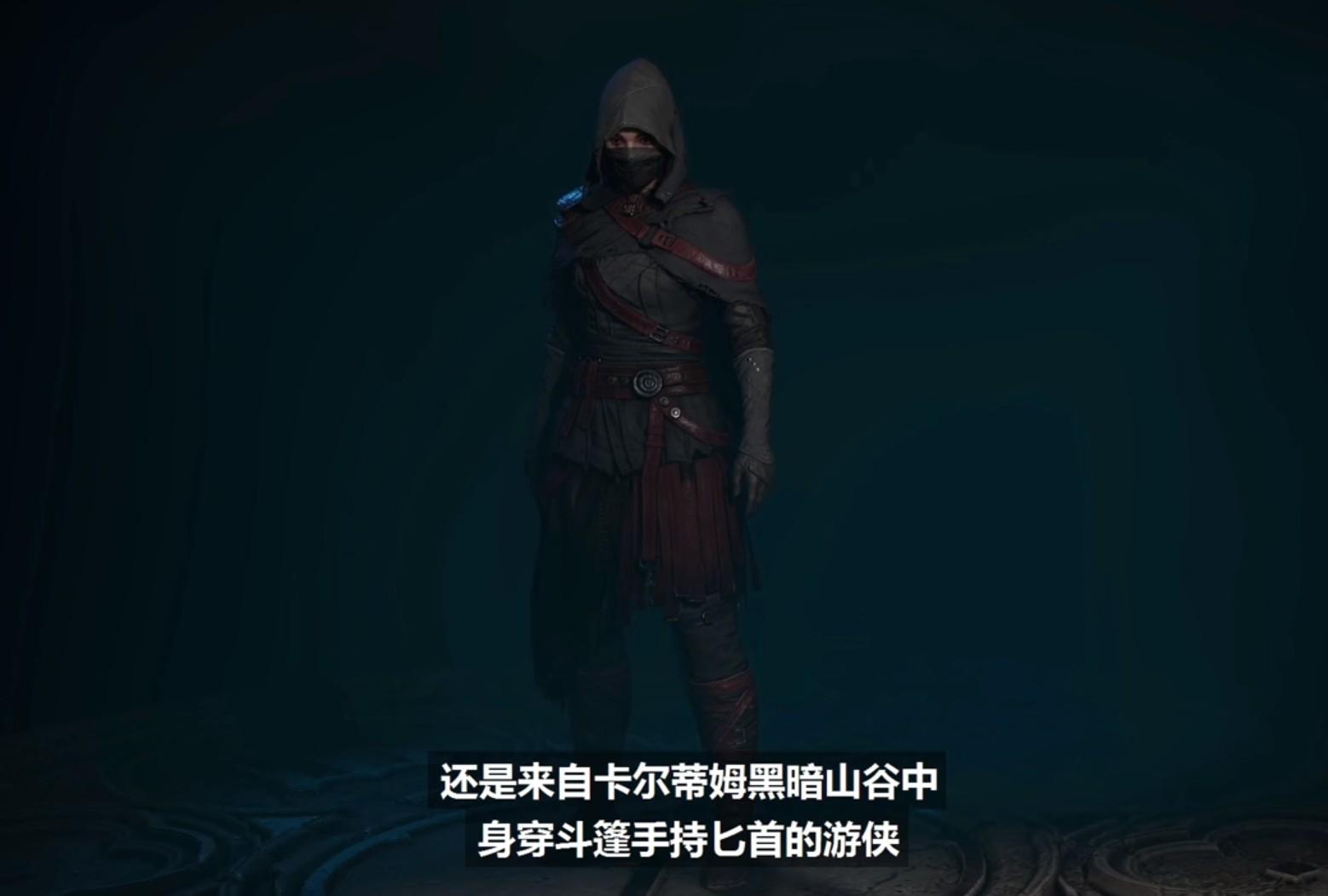 """《暗黑破坏神4》新职业""""游侠""""正式公布"""