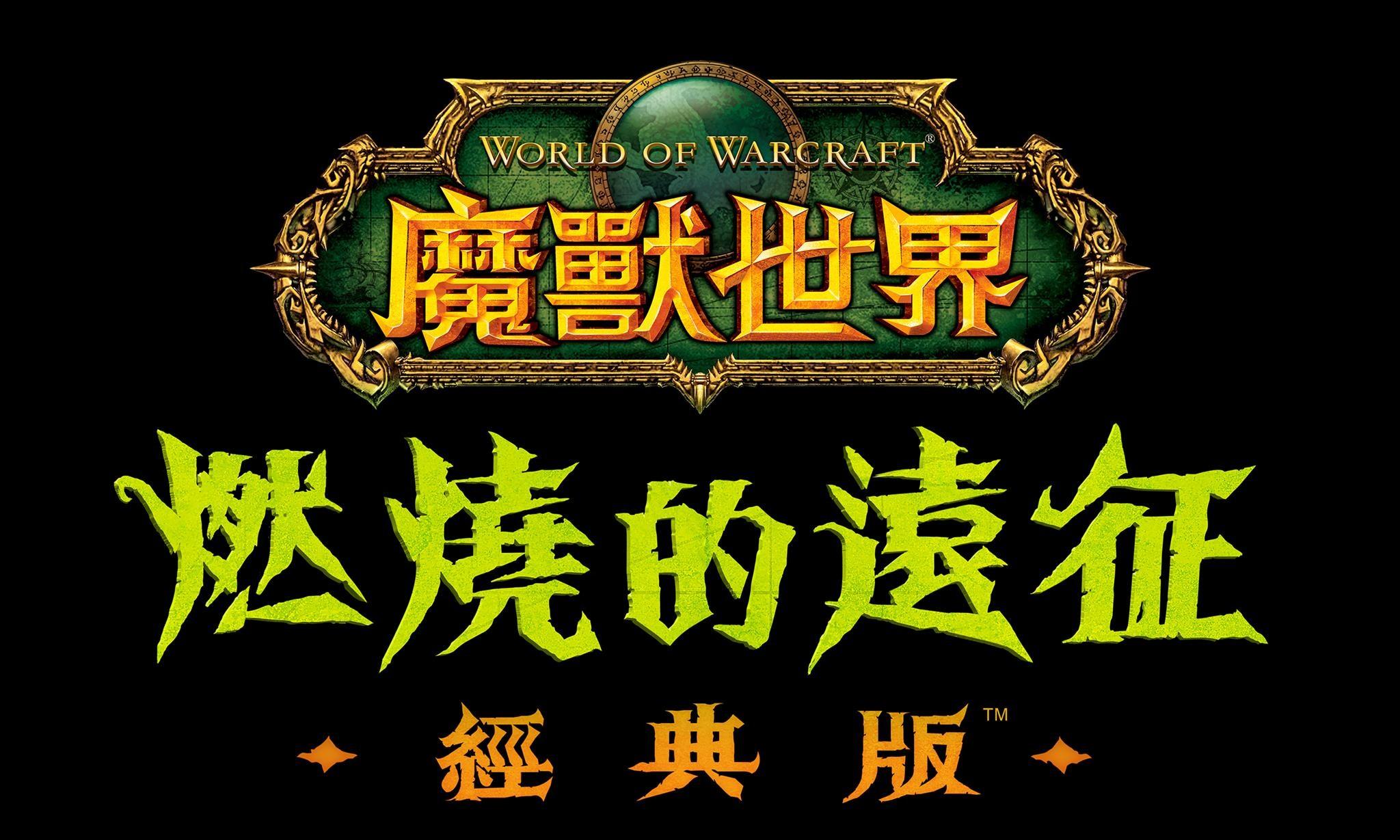 《魔兽:燃烧的远征》怀旧服正式公布 中字预告