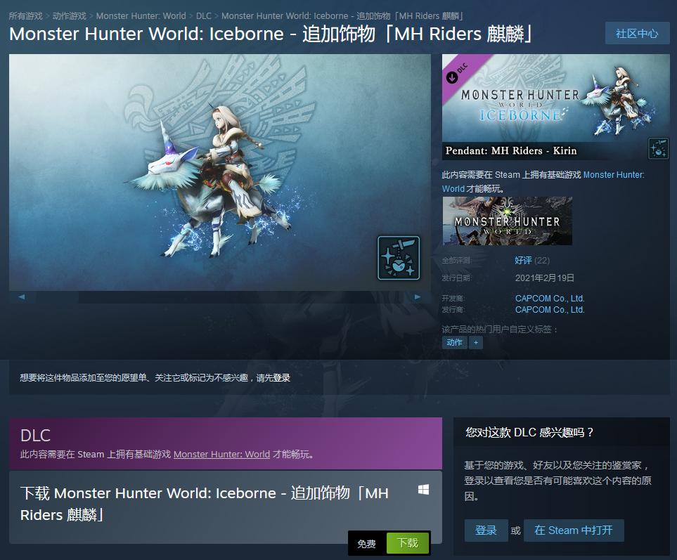 《怪物猎人世界:冰原》推出免费DLC饰物「MH Riders 麒麟」