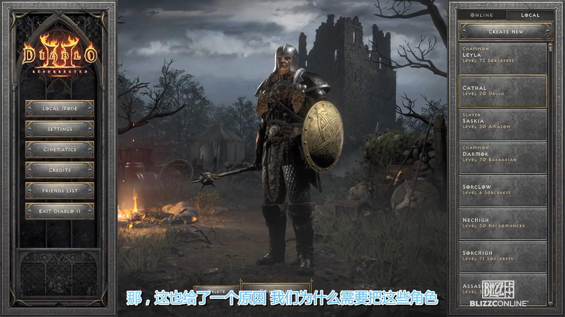 《暗黑破坏神2:重制版》深度访谈:70%视效内容保持经典