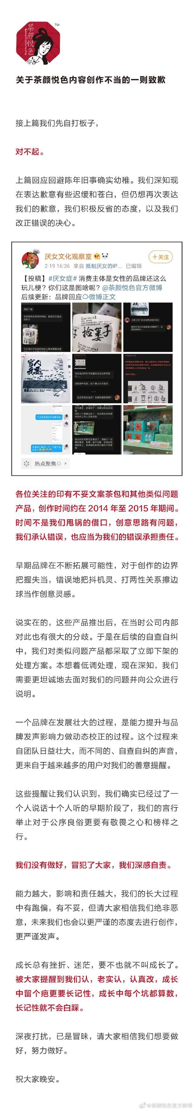 两性关系广告惹怒女性用户 网红茶迅速发布道歉声明