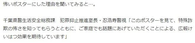 岛国日本警方邀恐怖漫画家绘制防欺骗海报 网友惊呼使劲过猛