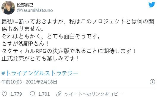 松野泰己发声不参与史艾战略RPG游戏新作 曾制作FF战略版