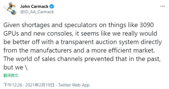 约翰·卡马克建议微软索尼建立透明高效的拍卖系统