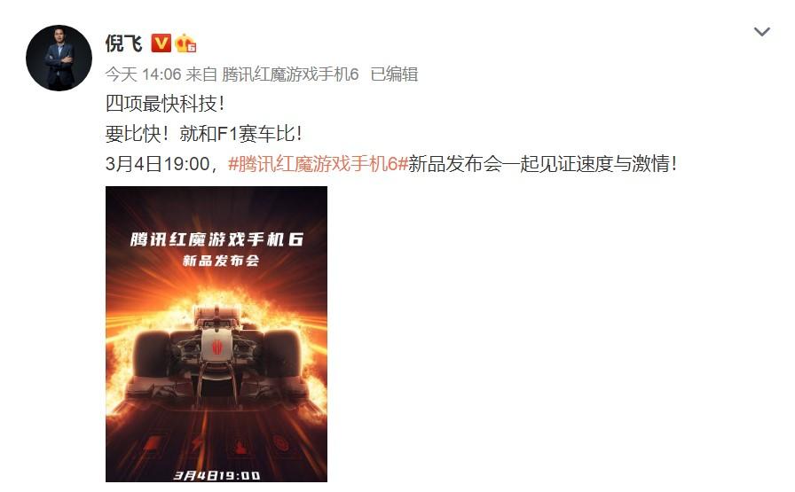 腾讯红魔游戏手机6将于3月4日发布