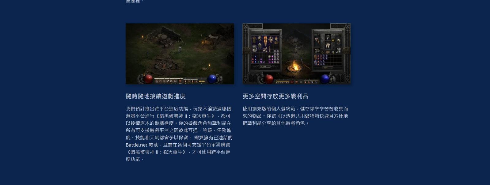 《暗黑破坏神2:重制版》PC配置公布 推荐GTX 1060、PC版支持MOD