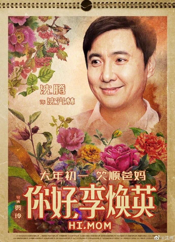 再创纪录 沈腾成为中国影史首位200亿票房演员