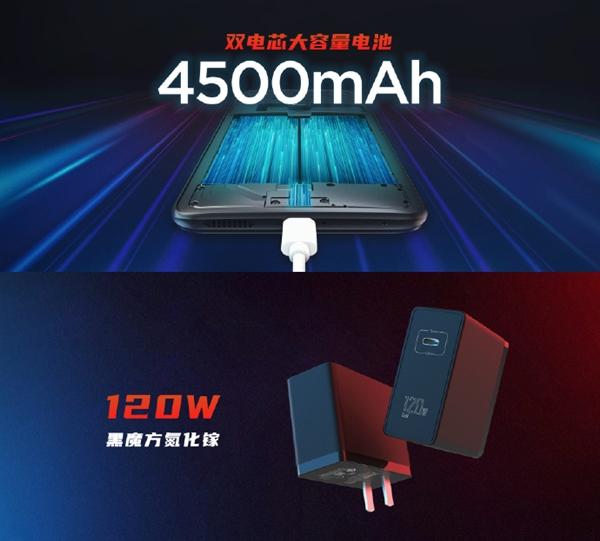 5分钟充50%!腾讯红魔游戏手机6支持120W快充 还标配120W氮化镓充电器